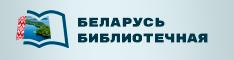 «Беларусь Библиотечная»